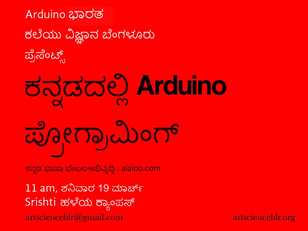 Arduino Programming in Kannada